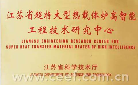 超特大型热载体炉高智能工程技术研究中心