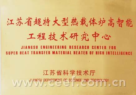 江苏省超特大型热载体炉高智能工程技术研究中心