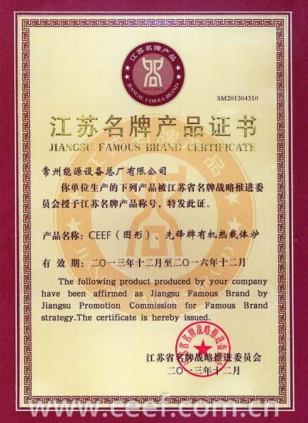 导热油炉江苏省名牌产品