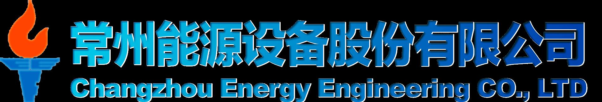常州能源设备总厂有限公司常能导热油炉